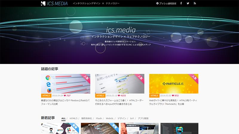 ICS-MEDIA