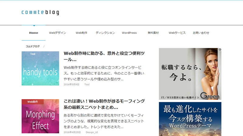 コテムブログ