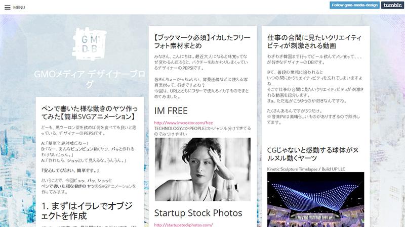 designgmo-media