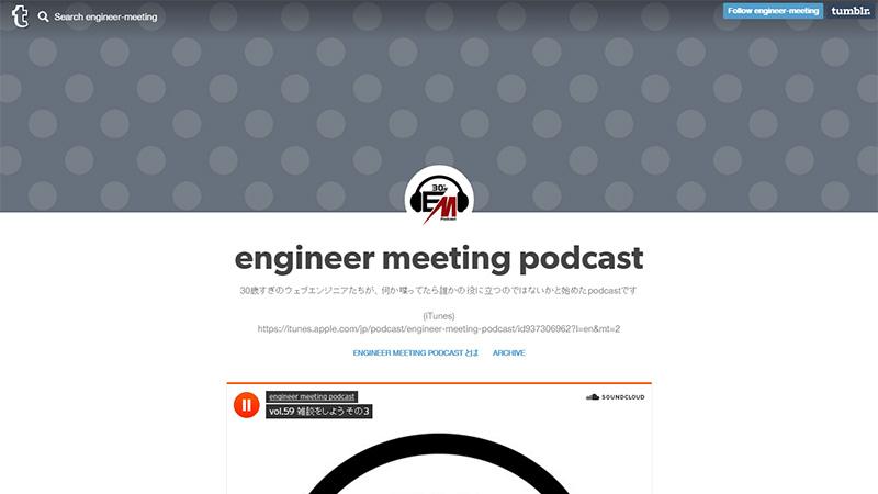 engineer-meeting